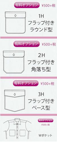 ポケット-フラップ Wポケット 安心の実績 ◆高品質 高価 買取 強化中