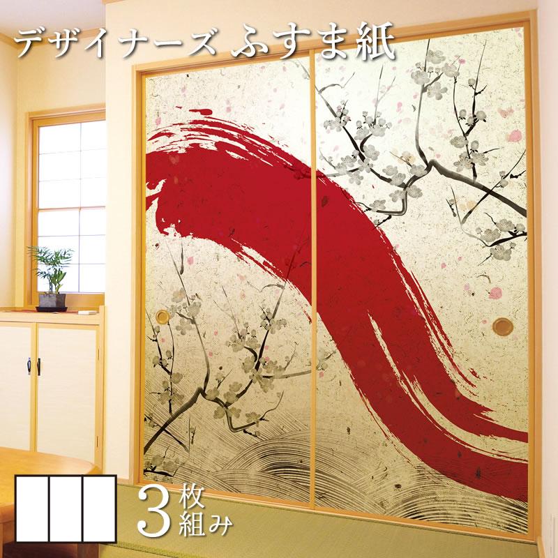 ふすま紙 和モダン 襖紙 赤波 3枚組 縦2400mm おしゃれ モダン 幅広 張り替え 和風 洋風