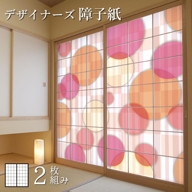 障子紙 色 柄 サイズが豊富 和室 モダン 別倉庫からの配送 おしゃれ DIY 破れにくい 張替え オーダーサイズ Color 簡単 Circle pink 2枚組 縦2000mm 割り引き
