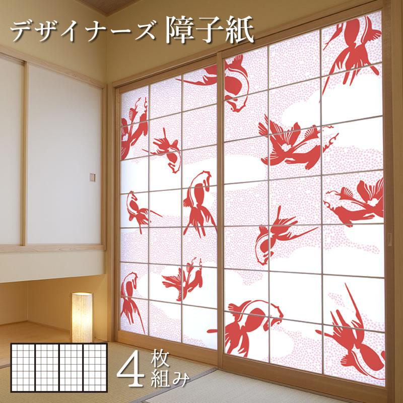 マーケティング 障子紙 色 柄 サイズが豊富 和室 モダン おしゃれ DIY 縦1300mm 張替え 4枚組 破れにくい 開催中 簡単 金魚 ピンク オーダーサイズ