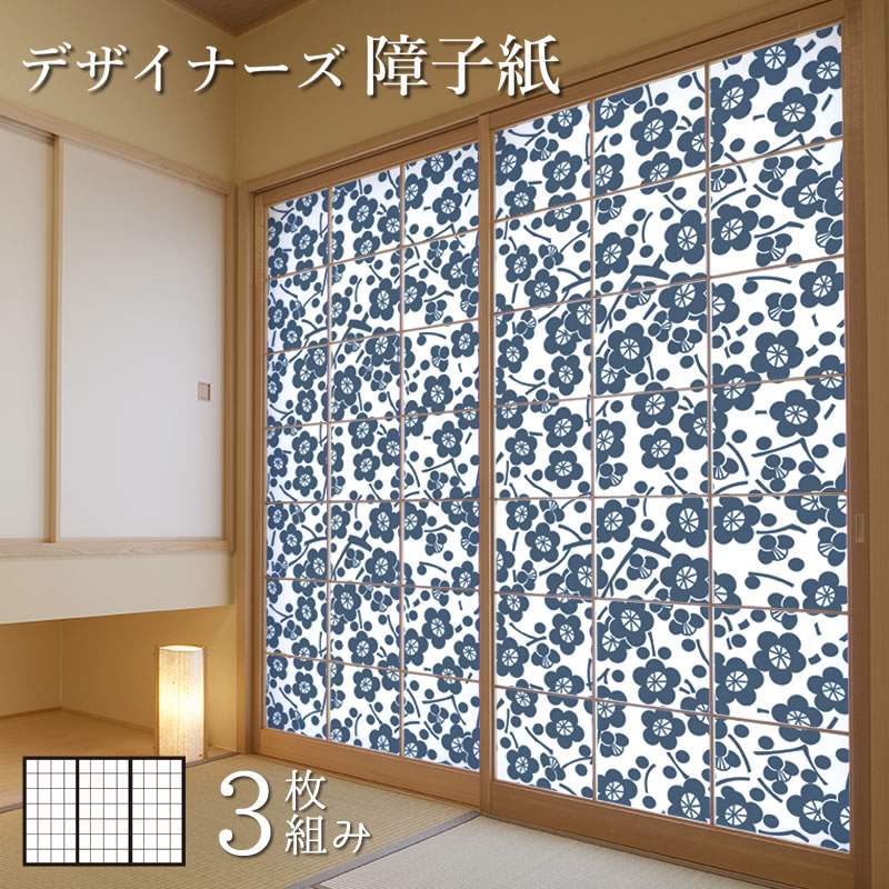 障子紙 おしゃれ モダン 枝付梅 紺碧 3枚組 縦1700mm