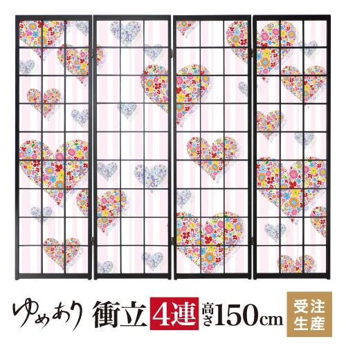 独特の素材 衝立 和風 Flower Heart 幅45cm×高さ150cm×4連 木製 障子紙 破れにくい 屏風 障子紙 木製 ついたて 間仕切り パーテーション おしゃれ 屏風 障子 デザイナーズ 柄 目隠し, ウエキマチ:4fcc9ccd --- hortafacil.dominiotemporario.com