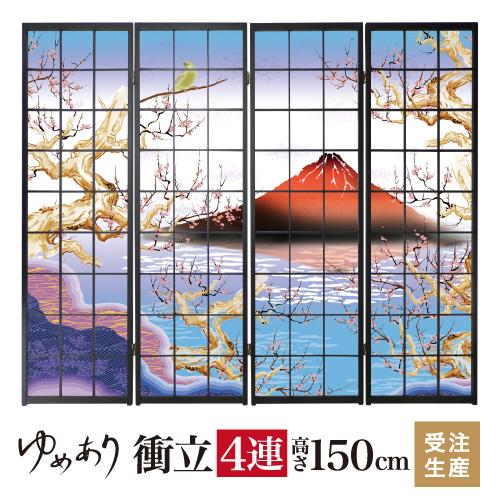 衝立 和風 赤富士 幅45cm×高さ150cm×4連 木製 破れにくい 障子紙 ついたて 間仕切り パーテーション おしゃれ 屏風 障子 デザイナーズ 柄 目隠し