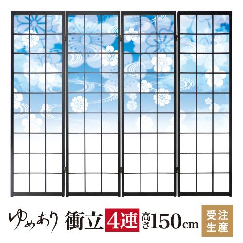 衝立 和風 花雲 ブルー 幅45cm×高さ150cm×4連 木製 破れにくい 障子紙 ついたて 間仕切り パーテーション おしゃれ 屏風 障子 デザイナーズ 柄 目隠し