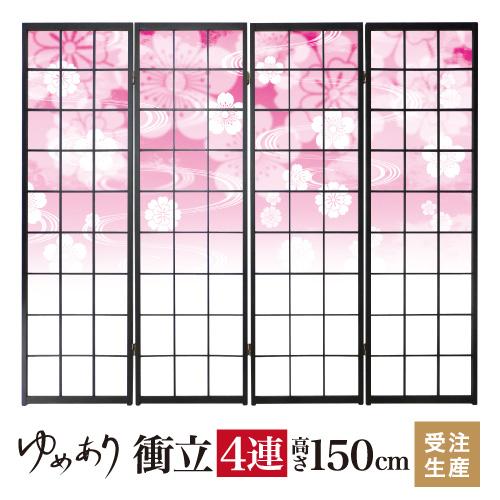 衝立 和風 花雲 ピンク 幅45cm×高さ150cm×4連 木製 破れにくい 障子紙 ついたて 間仕切り パーテーション おしゃれ 屏風 障子 デザイナーズ 柄 目隠し