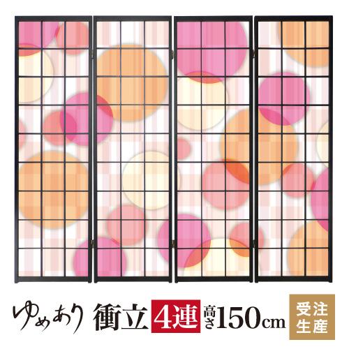 衝立 和風 color circle ピンク 幅45cm×高さ150cm×4連 木製 破れにくい 障子紙 ついたて 間仕切り パーテーション おしゃれ 屏風 障子 デザイナーズ 柄 目隠し