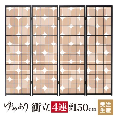 当社の 衝立 セピア 和風 セピア 幅45cm×高さ150cm×4連 木製 木製 破れにくい 障子紙 ついたて 破れにくい 間仕切り パーテーション おしゃれ 屏風 障子 デザイナーズ 柄 目隠し, 抱き枕長座布団のクッションカフェ:1b51ac04 --- supercanaltv.zonalivresh.dominiotemporario.com