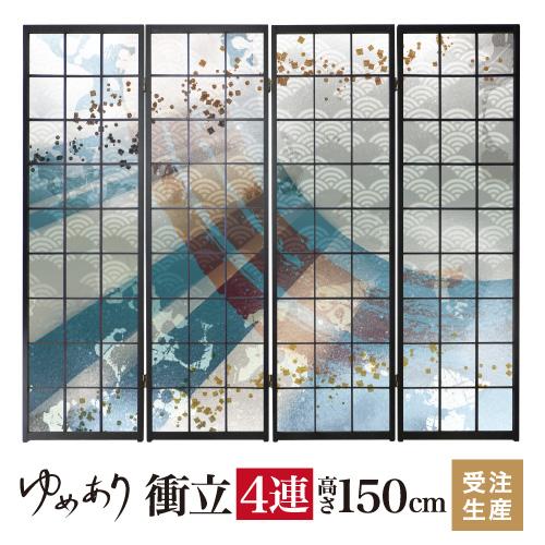 衝立 和風 月影 幅45cm×高さ150cm×4連 木製 破れにくい 障子紙 ついたて 間仕切り パーテーション おしゃれ 屏風 障子 デザイナーズ 柄 目隠し