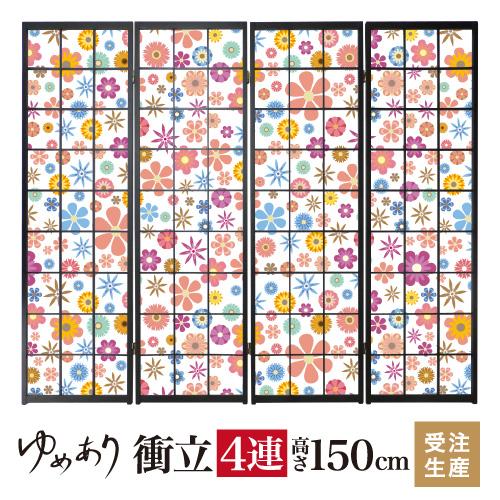 衝立 和風 wild flowers light 幅45cm×高さ150cm×4連 木製 破れにくい 障子紙 ついたて 間仕切り パーテーション おしゃれ 屏風 障子 デザイナーズ 柄 目隠し