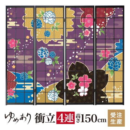 衝立 和風 桜牡丹 江戸紫 幅45cm×高さ150cm×4連 木製 破れにくい 障子紙 ついたて 間仕切り パーテーション おしゃれ 屏風 障子 デザイナーズ 柄 目隠し