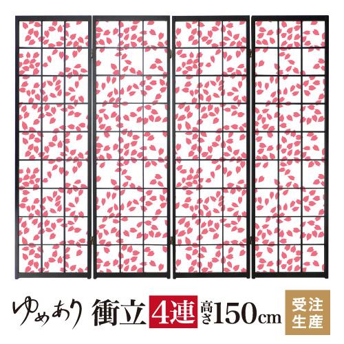 衝立 和風 桜吹雪 桜色 幅45cm×高さ150cm×4連 木製 破れにくい 障子紙 ついたて 間仕切り パーテーション おしゃれ 屏風 障子 デザイナーズ 柄 目隠し