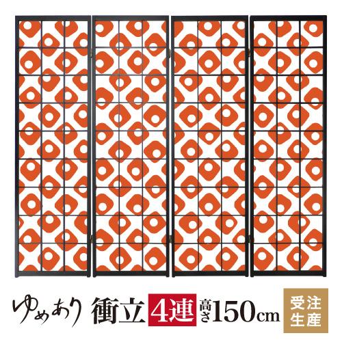 衝立 和風 鹿の子 赤橙 幅45cm×高さ150cm×4連 木製 破れにくい 障子紙 ついたて 間仕切り パーテーション おしゃれ 屏風 障子 デザイナーズ 柄 目隠し