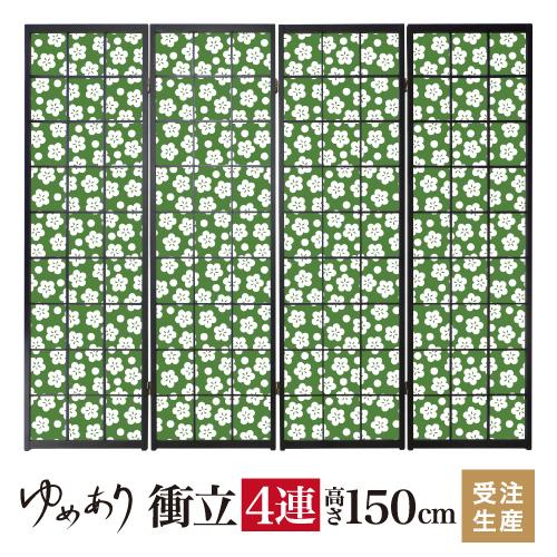 衝立 和風 梅花 緑青 幅45cm×高さ150cm×4連 木製 破れにくい 障子紙 ついたて 間仕切り パーテーション おしゃれ 屏風 障子 デザイナーズ 柄 目隠し