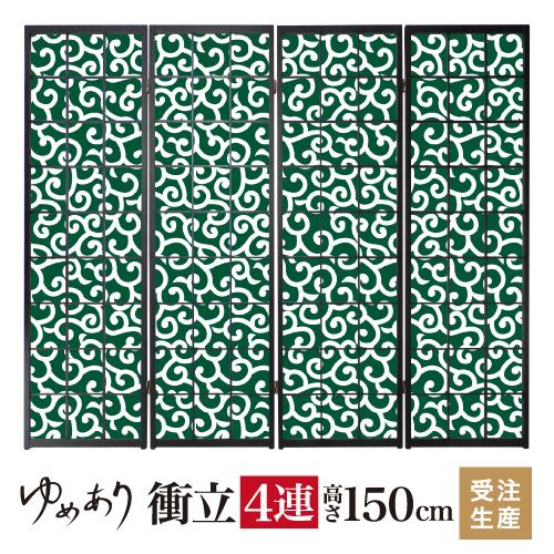衝立 和風 唐草 深緑 幅45cm×高さ150cm×4連 木製 破れにくい 障子紙 ついたて 間仕切り パーテーション おしゃれ 屏風 障子 デザイナーズ 柄 目隠し