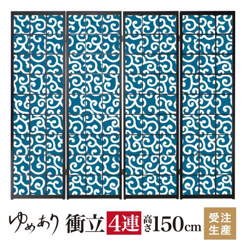 衝立 和風 唐草 藍色 幅45cm×高さ150cm×4連 木製 破れにくい 障子紙 ついたて 間仕切り パーテーション おしゃれ 屏風 障子 デザイナーズ 柄 目隠し