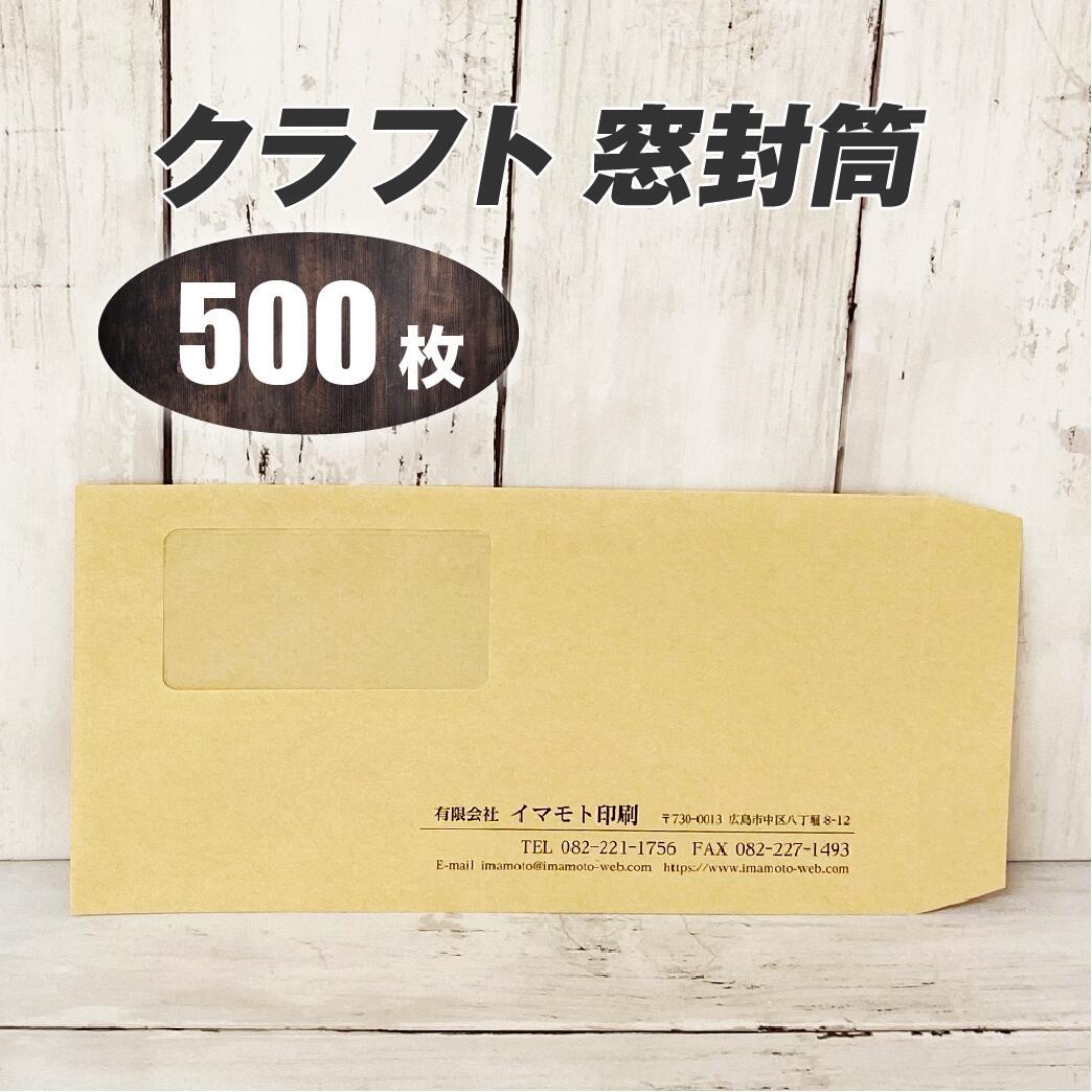 封筒は企業の顔 きれいな印刷でイメージアップ 価格 封筒印刷 長3クラフト窓封筒 黒1色刷り 500枚 ハート 安心の国産封筒メーカー品 激安格安割引情報満載 使用 送料無料 山櫻 ロゴ入れ出来ます