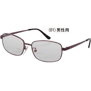 老眼鏡付き調光サングラス【代引き手数料無料】 【送料無料】