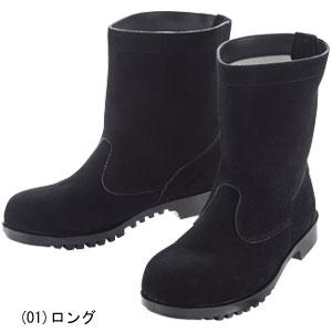溶接作業用安全靴【ロング】【代引き手数料無料】【送料無料】