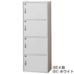 たっぷり入る全段鍵付きボックス 日本 4段 セール商品 代引き手数料無料