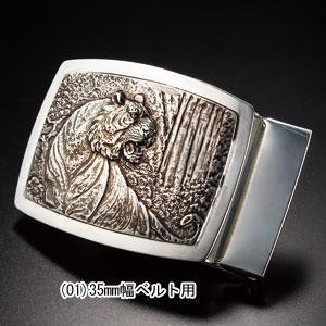 森銀器製作所謹製 銀の虎ベルトバックル【35mm幅ベルト】【代引き手数料無料】【送料無料】