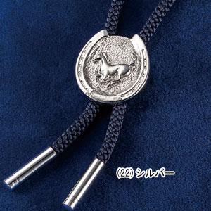 銀製ループタイ「馬×馬蹄」【代引き手数料無料】【送料無料】
