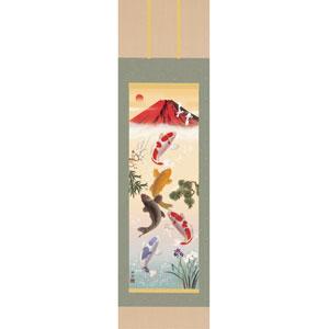 紅峰五鯉躍勝運図 掛軸【代引き手数料無料】【送料無料】