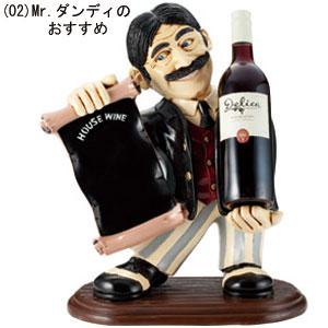 レストランでも愛用 FRP製ワインホルダー【Mr.ダンディのおすすめ】【送料無料】
