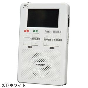 ワンセグ対応ポータブルラジオレコーダー【代引き手数料無料】【送料無料】