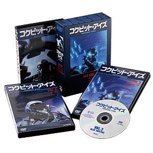 音速の視界!「コックピット・アイズ」DVD3枚組[送料無料]