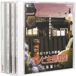 昭和テレビ・ラジオ番組 主題歌CD4枚組