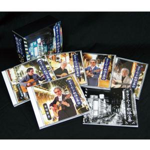 ギタームード歌謡曲全集 CD5枚組[送料無料]