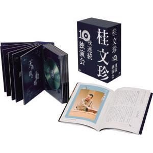 桂文珍10夜連続独演会【代引き手数料無料】【送料無料】