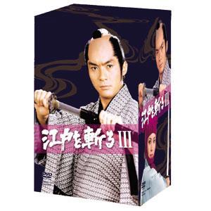 江戸を斬るIII・スペシャルDVD-BOX【代引き手数料無料】【送料無料】