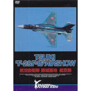 大迫力飛行!航空自衛隊フライング DVD4枚組【代引き手数料無料】【送料無料】
