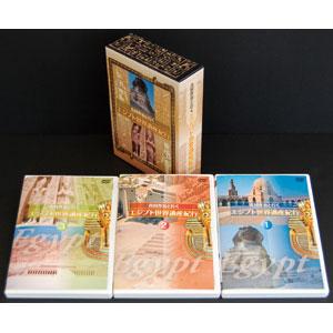 吉村作治と行くエジプト世界遺産紀行DVD3枚組【代引き手数料無料】【送料無料】