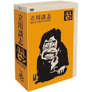 立川談志「落語のピン」特別DVDセット【代引き手数料無料】【送料無料】