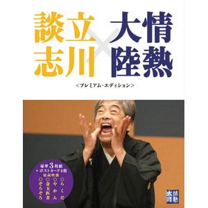 情熱大陸×立川談志 プレミアム・エディションDVD【代引き手数料無料】