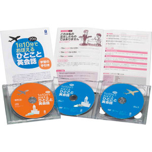 1日10分!20日で話せる簡単英会話DVDセット【代引き手数料無料】【送料無料】