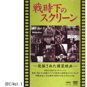 戦時下のスクリーンDVD2枚入り【代引き手数料無料】【送料無料】