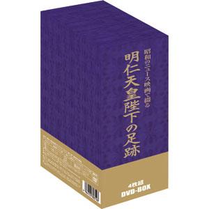 実録・明仁天皇陛下の足跡DVD4枚組【代引き手数料無料】【送料無料】