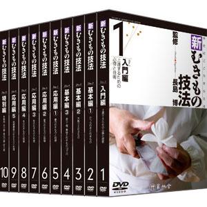 和食の秘伝技術DVD「新むきもの技法」【10巻セット】【代引き手数料無料】【送料無料】