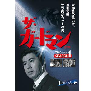 昔懐かし名作ドラマ「ザ・ガードマン シリーズ」DVD5枚組【代引き手数料無料】