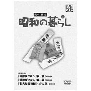 昭和の暮らしDVD(全4枚組)【代引き手数料無料】【送料無料】