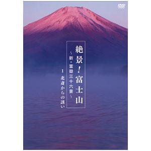 絶景!富士山~新富嶽三十六景DVD 3枚組【代引き手数料無料】【送料無料】
