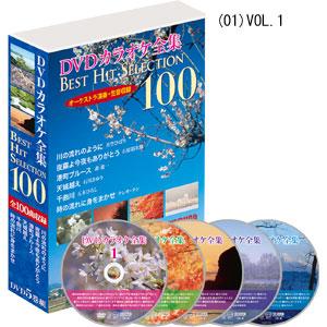 昭和から平成まで網羅 DVDカラオケ全集100【代引き手数料無料】【送料無料】