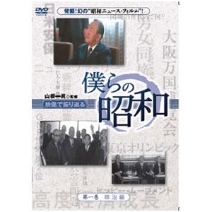 「僕らの昭和」DVD6枚組【代引き手数料無料】【送料無料】