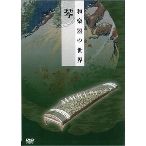 和楽器の世界 DVD4枚組【代引き手数料無料】【送料無料】