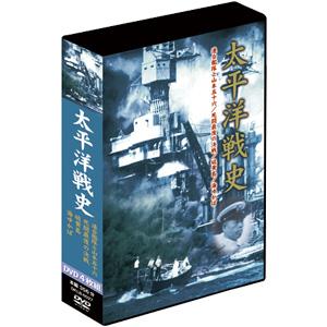 太平洋戦争史DVD-BOX【代引き手数料無料】【送料無料】