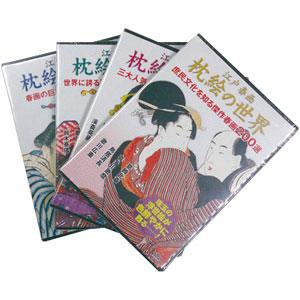 江戸春画 枕絵の世界DVD(4枚組)【代引き手数料無料】【送料無料】