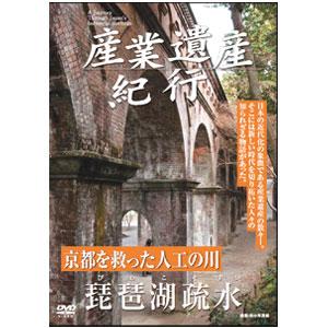 日本産業史をたどる「産業遺産紀行」DVD 全8巻セット【代引き手数料無料】【送料無料】